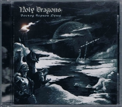 Holy Dragons/Black Moon Rising1