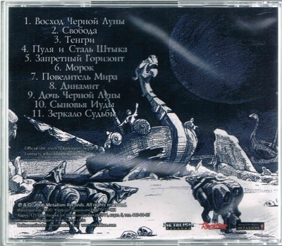 Holy Dragons/Black Moon Rising2