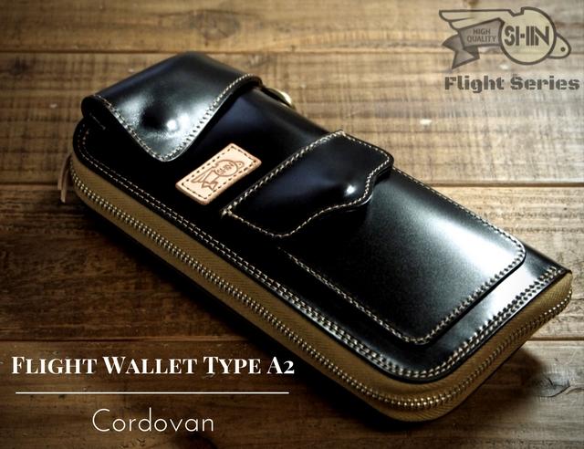 フライトウォレット(コードバンの財布)