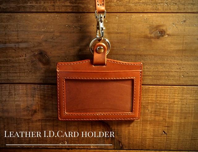 ヌメ革のIDカードホルダー