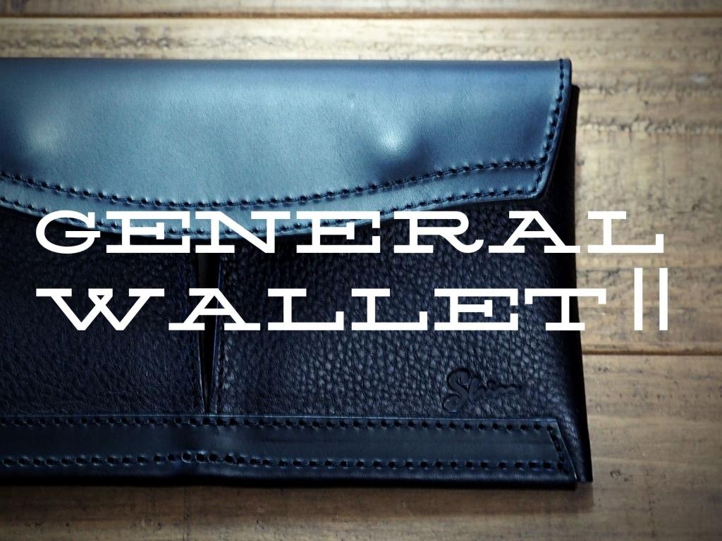 通帳入れにもなる革財布「ジェネラルウォレット」