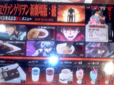 Eva cafe 2010 menu