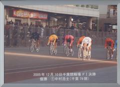 2005千葉優勝