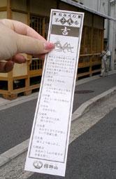 蟷螂山_おみくじ結果