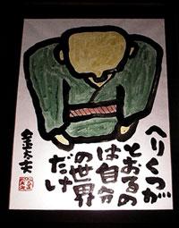 妙蓮寺・万灯会_へりくつ