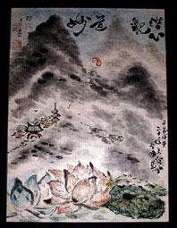 妙蓮寺・万灯会_蓮と山