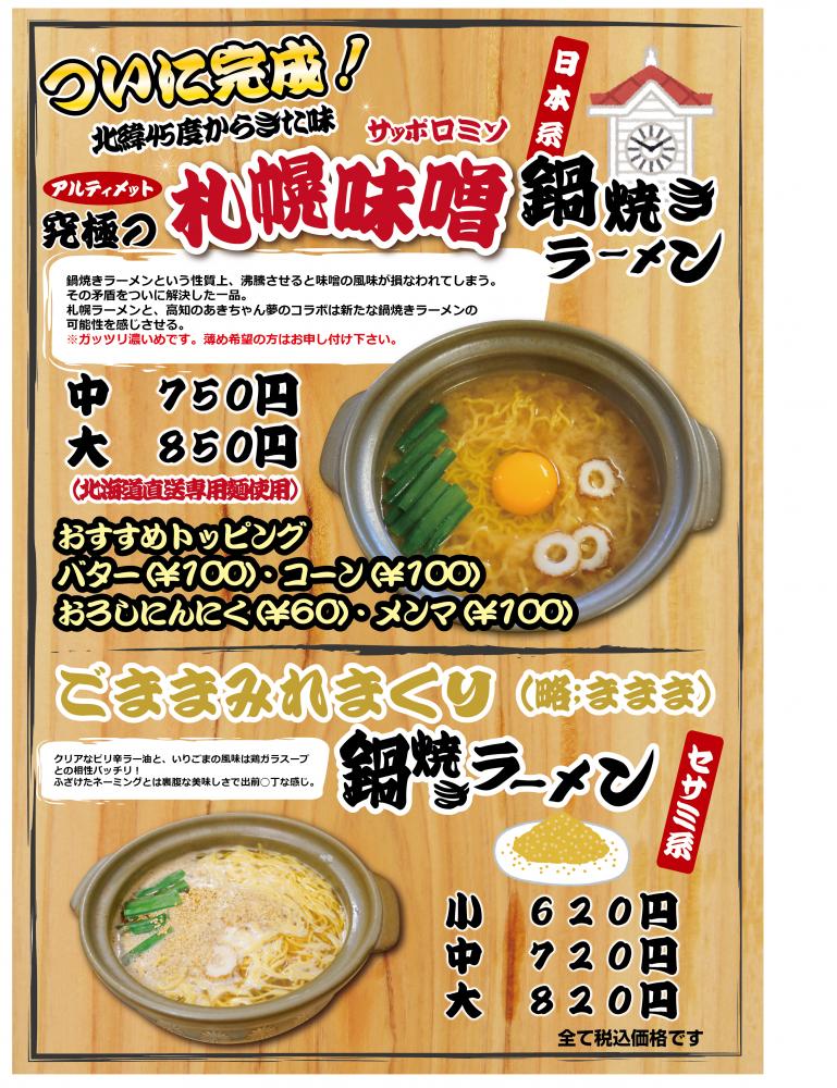 新メニュー味噌ごまai2.png