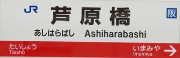 大阪環状線 芦原橋
