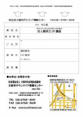 閃く社協プロジェクト申込フォーム