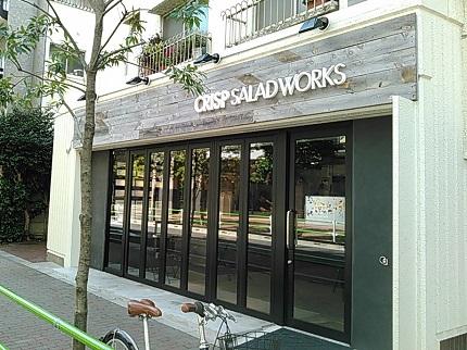 【オーダーの仕方】カスタムチョップサラダサラダ専門店 ...