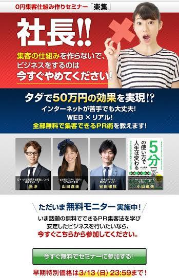 交通費払ってでも行くべし!東京と大阪開催の1万5千円のセミナーが無料!