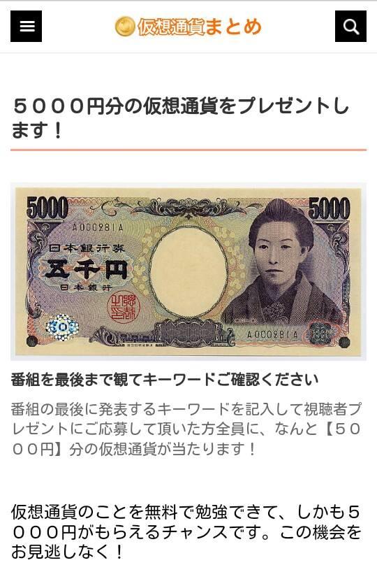 無料動画で学べて、5000円分の仮想通貨をもらえる夢みたいな話