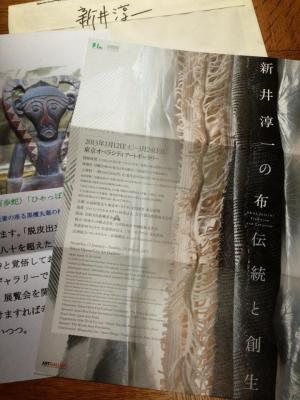 「新井淳一の布 伝統と創生」展