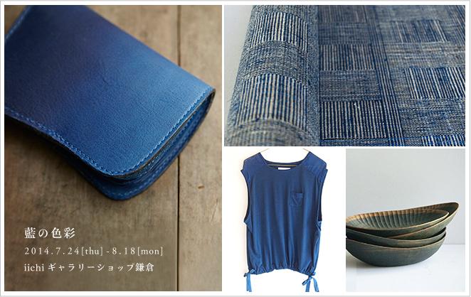 iichi 藍の色彩
