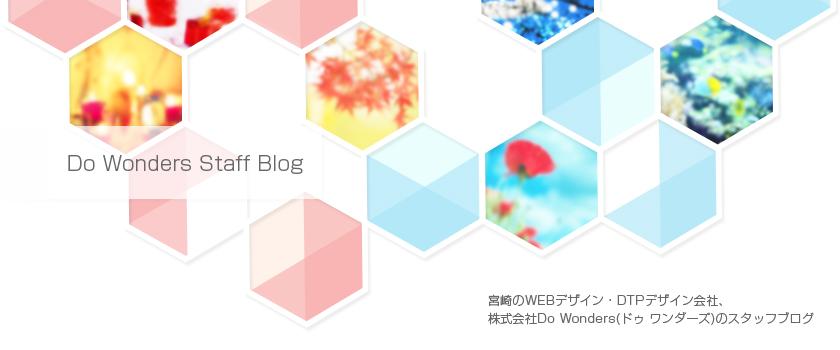 DoWondersStaffBlog
