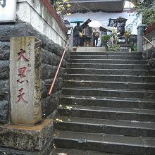 大黒天の経王寺