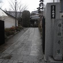 福禄寿の永福寺