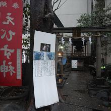 恵比寿天の鬼王神社
