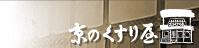 京のくすり屋