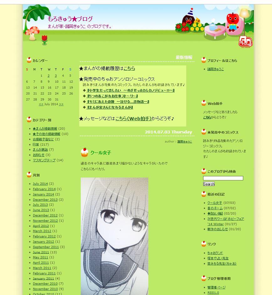 blogcap_140703.JPG