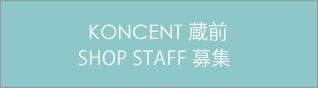 KONCENT SHOP STAFF募集