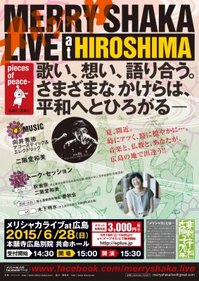 merryshaka広島表JPEG.jpg