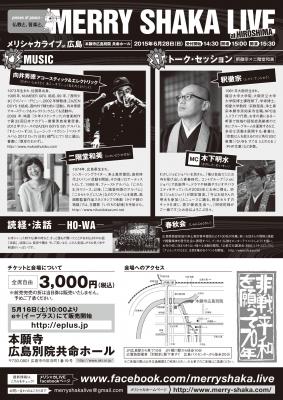 merryshaka広島裏JPEG.jpg