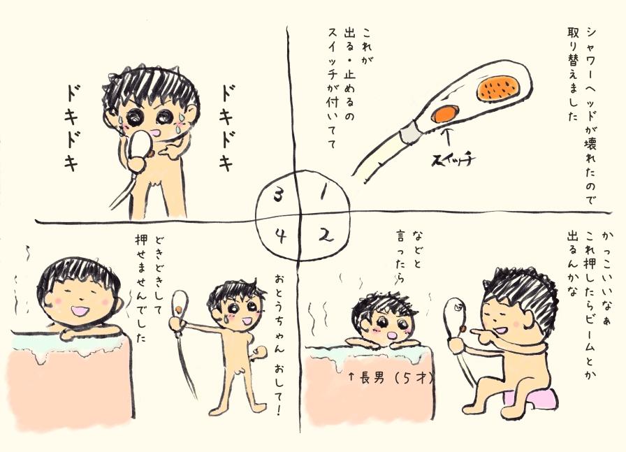 シャワーのボタン