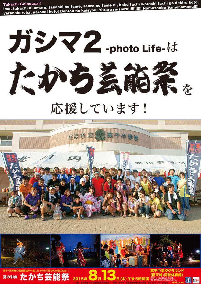 たかち芸能祭2015ポスター