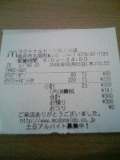 20060809_203810.JPG