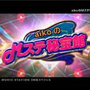 aiko ミュージックステーション 秘宝館 Smooch!