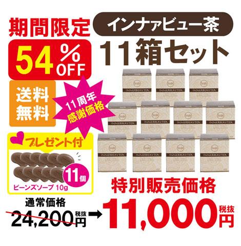 インナァビュー茶11箱