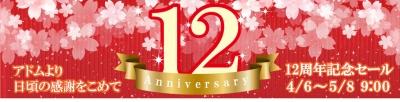 12周年記念