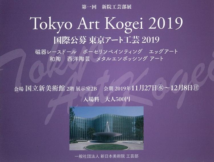 第一回新院展工芸部展 東京アート2019