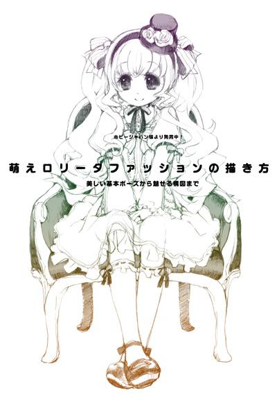 萌えロリータファッションの描き方 第2弾 / 美しい基本ポーズから魅せる構図まで 3/27発売!