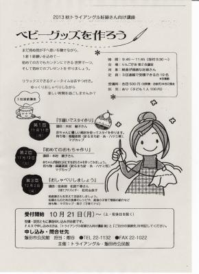 toraiaki