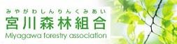 宮川森林組合ホームページ