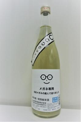 メガネ職人がつくった日本酒
