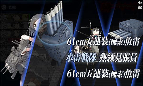 カット イン 魚雷 【艦これ備忘録】摩耶改二の装備(2018/3/5時点):リンガ・りんが・ランド