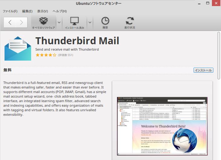 Thunderbird詳細