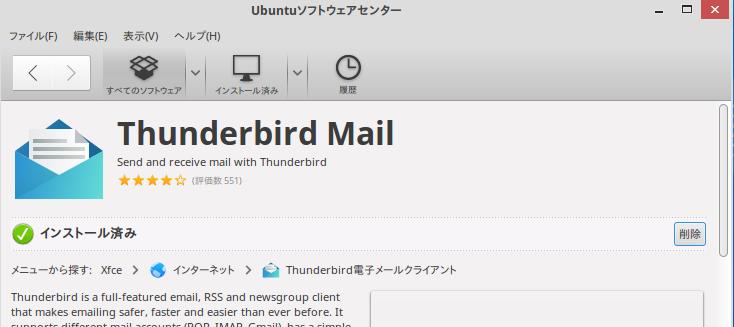 Thunderbirdインスト済み