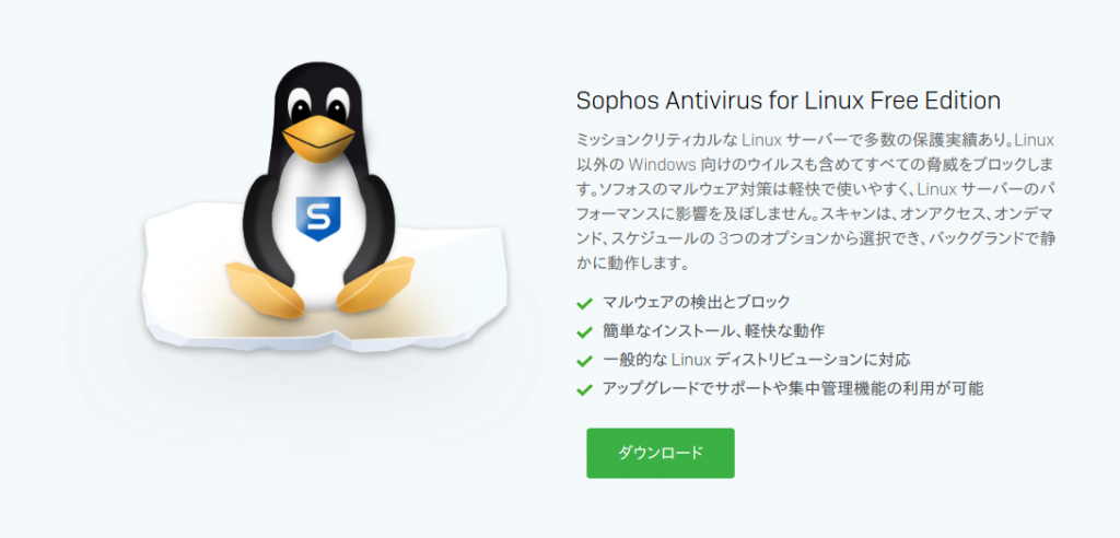 sav linux