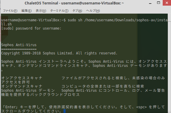 sophos anti virus for linux インストール画面1