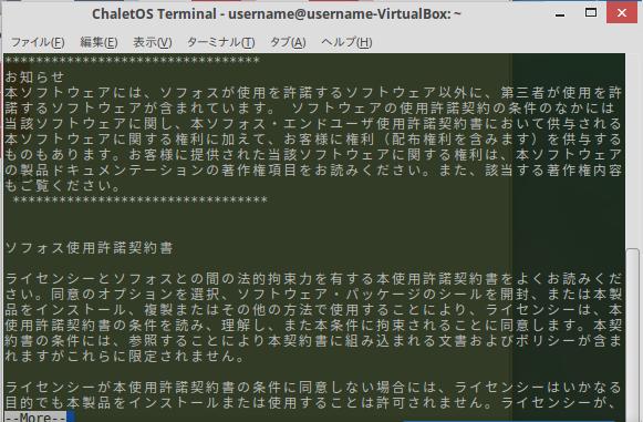 sophos anti virus for linux インストール画面2