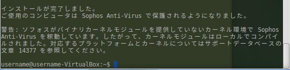 sophos anti virus for linux インストール画面10