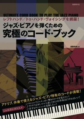 ジャズピアノコードの本表紙