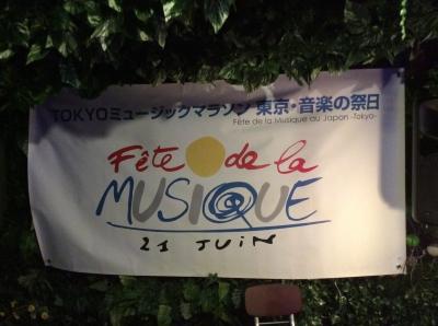 音楽の祭日 旗