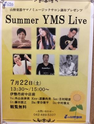 伊勢丹デモ演七月