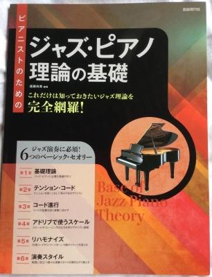 ジャズピアノ理論の基礎2017