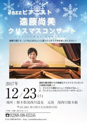 湯西川館クリスマスライブチラシ